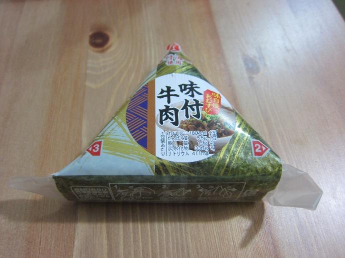 Riceball aka Onigiri